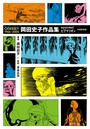 ODESSEY 1966〜2005 岡田史子作品集 episode2 ピグマリオン 増補新装版