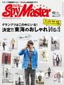 Spy Master TOKAI 2014年2月号