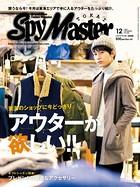 Spy Master TOKAI 2014年12月号