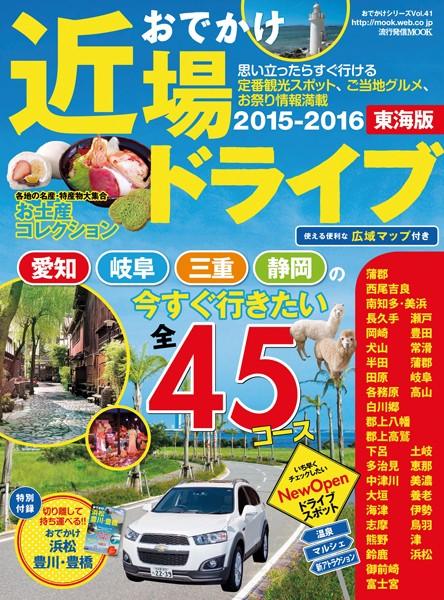 おでかけ近場ドライブ 東海版 2015-2016