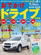 おでかけドライブ 2015-2016 中部版
