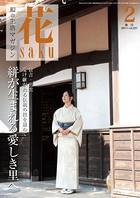 和の生活マガジン 花saku 2014年2月号