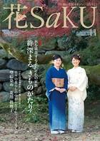 和の生活マガジン 花saku 2015年11月号