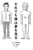 縺昴l縺ァ繧ょヵ縺ッ螟「繧定ヲ九k