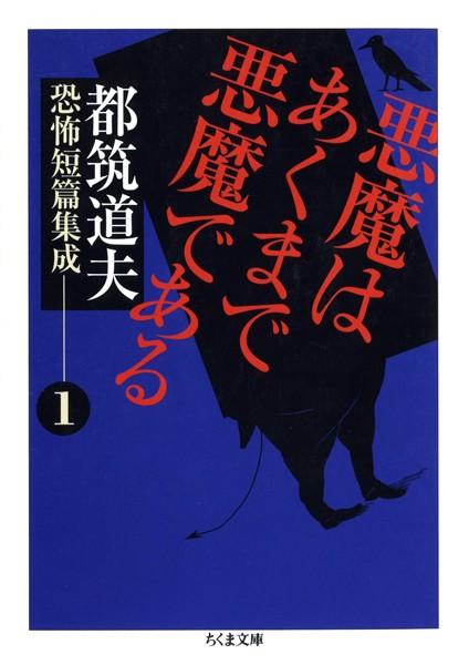 悪魔はあくまで悪魔である ――都筑道夫恐怖短篇集成 (1)