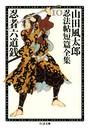 忍者六道銭 ――山田風太郎忍法帖短篇全集 (10)