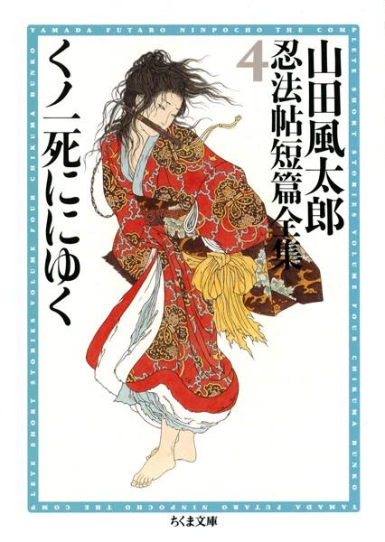 くノ一死ににゆく ――山田風太郎忍法帖短篇全集 (4)