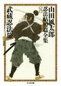 武蔵忍法旅 ――山田風太郎忍法帖短篇全集 (8)