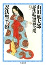 忍法聖千姫 ――山田風太郎忍法帖短篇全集 (9)