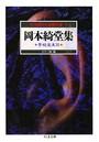 岡本綺堂集 青蛙堂鬼談 ――怪奇探偵小説傑作選 1