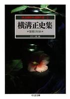 横溝正史集 面影双紙 ――怪奇探偵小説傑作選 2