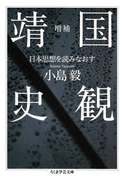 増補 靖国史観 ――日本思想を読みなおす