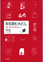 譛ャ繧定ェュ繧�繧上◆縺� 窶補�筆y Book Report