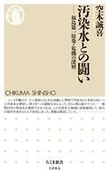 汚染水との闘い ――福島第一原発・危機の深層