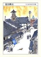 ちくま日本文学全集 夏目漱石