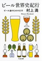 ビール世界史紀行 ――ビール通のための15章