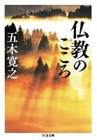 仏教のこころ