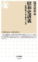 昭和史講義 ──最新研究で見る戦争への道