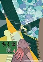 ちくま 2017年4月号(No.553)