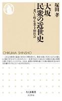 大坂 民衆の近世史 ──老いと病・生業・下層社会