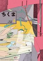 ちくま 2018年4月号(No.565)