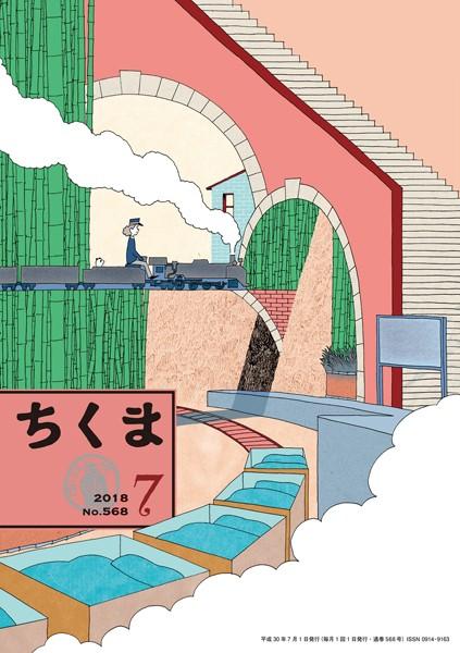 ちくま 2018年7月号(No.568)