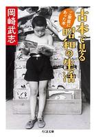 古本で見る昭和の生活 ──ご家庭にあった本