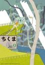 ちくま 2018年9月号(No.570)