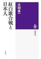 紅白歌合戦と日本人