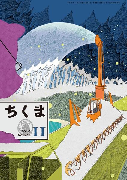 ちくま 2018年11月号(No.572)