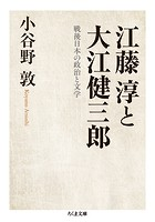 江藤淳と大江健三郎