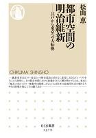 都市空間の明治維新 ──江戸から東京への大転換