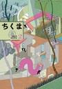ちくま 2019年2月号(No.575)