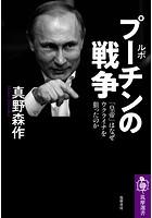 ルポ プーチンの戦争 ──「皇帝」はなぜウクライナを狙ったのか