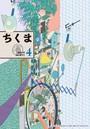 ちくま 2019年4月号(No.577)