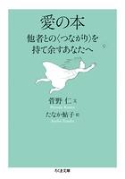愛の本 ──他者との〈つながり〉を持て余すあなたへ