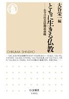 ともに生きる仏教 ──お寺の社会活動最前線