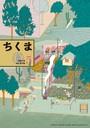 ちくま 2019年5月号(No.578)