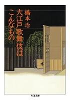 大江戸歌舞伎はこんなもの