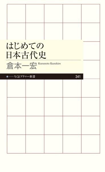 はじめての日本古代史