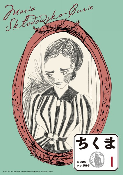 ちくま 2020年1月号(No.586)