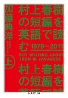 村上春樹の短編を英語で読む 1979〜2011