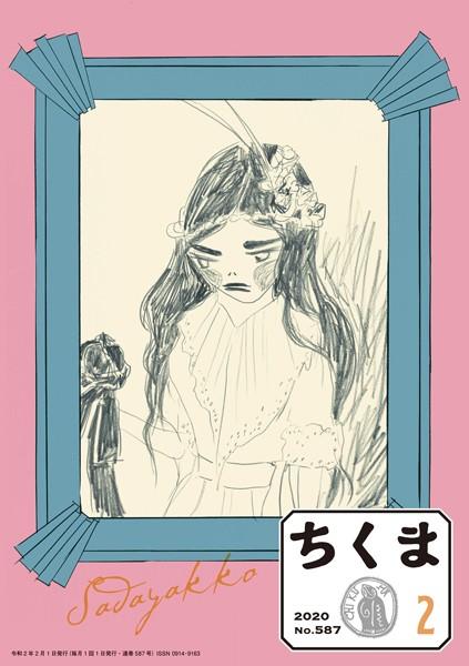 ちくま 2020年2月号(No.587)