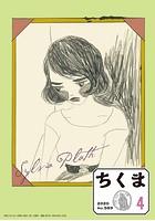 ちくま 2020年4月号(No.589)