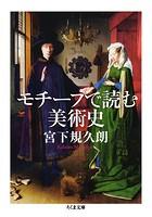 モチーフで読む美術史