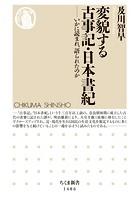 変貌する古事記・日本書紀 ──いかに読まれ、語られたのか