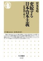変貌する日本資本主義 ――市場原理を超えて