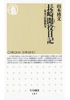 長崎聞役日記 ――幕末の情報戦争