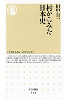 村からみた日本史