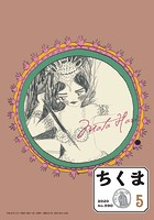 ちくま 2020年5月号(No.590)